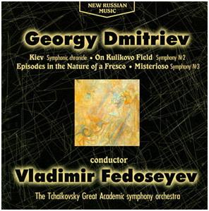 DMITRIEV CD