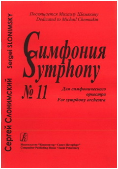 SLONIMSKY S11