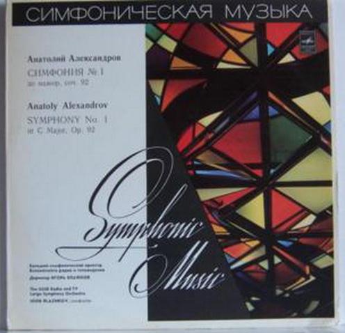ALEXANDROV S