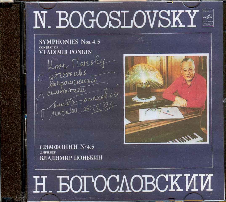 BOGOSLOVSKY